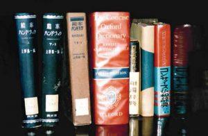 立石の「能率道」の師、上野陽一(産業能率大学創設者)の本はバイブルとして常に身近におかれていた
